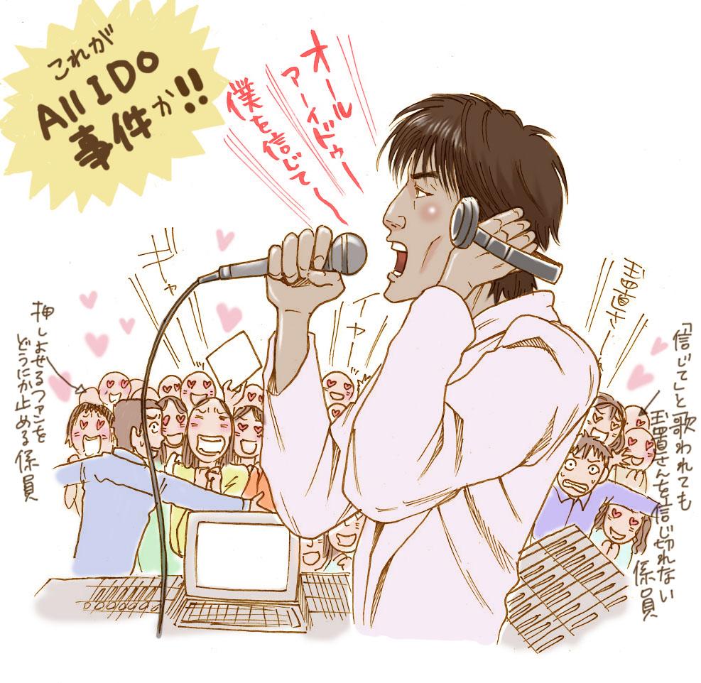 All_i_do_2